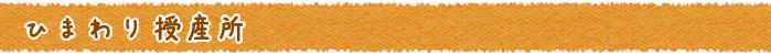 2pagetitle_r17_c1